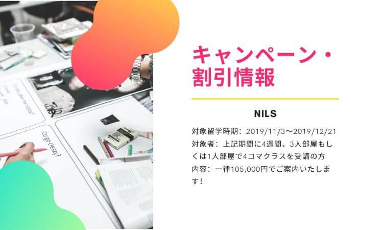 【NILS】お得なキャンペーンのご案内