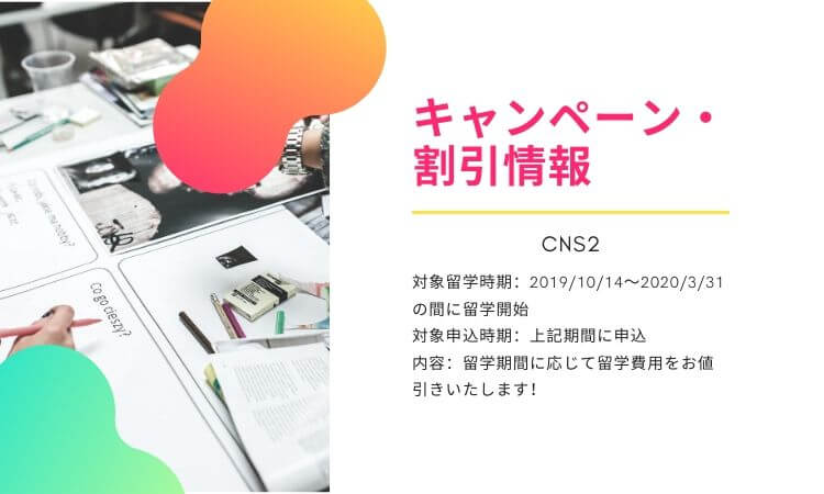 【CNS2】キャンペーンのご案内