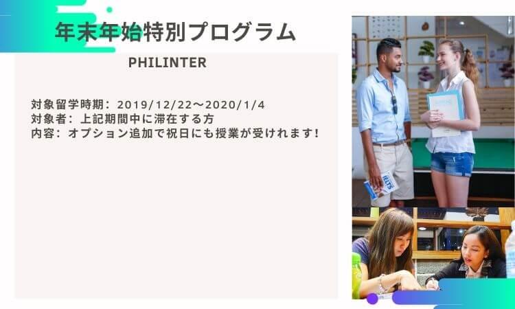 【PHILINTER】祝日保証オプションのご案内