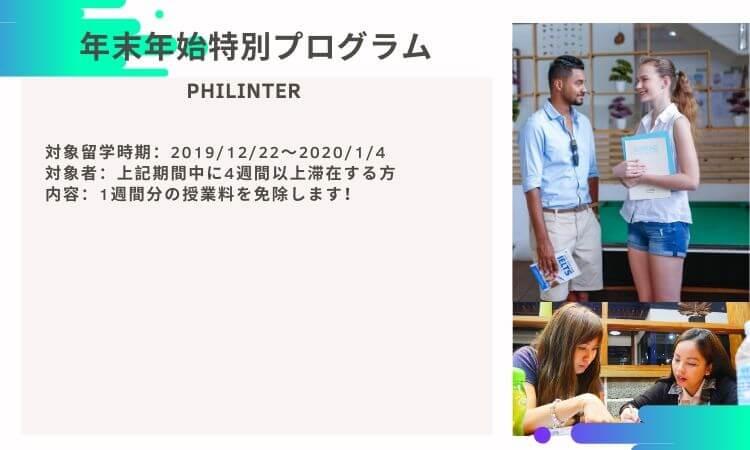 【PHILINTER】年始特別特別オプションのご案内