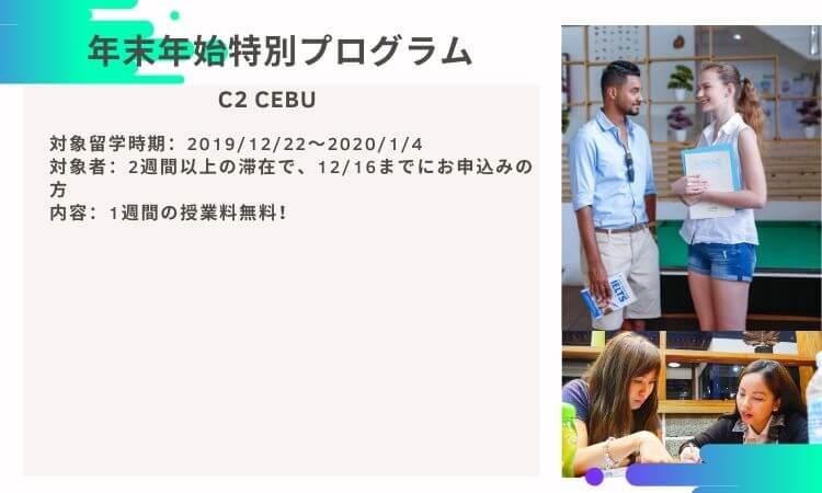【C2 CEBU】年末年始キャンペーンのご案内