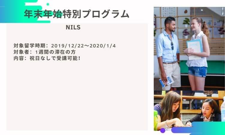 【NILS】年末年始のご案内