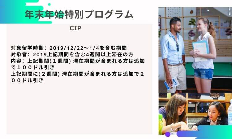 【CIP】年末年始キャンペーンのご案内