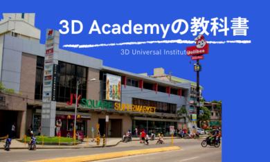 セブ島の格安王!3D English Academy(スリーディー)の教科書