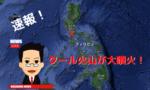 【噴火映像あり】フィリピンでタール火山が大噴火!今後のマニラ渡航はどうなる?