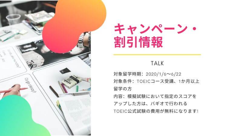 【TALK】TOEIC1・2か月チャレンジキャンペーン