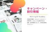 HELP English Academy クラーク校キャンペーンのご案内