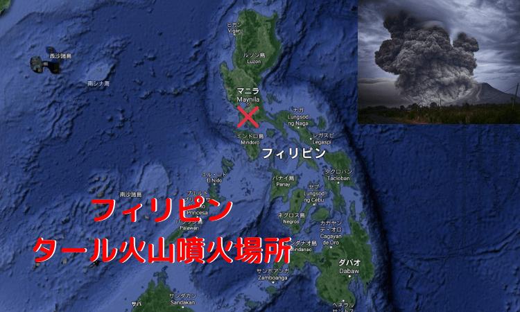 42年ぶり!今回のタール火山とはどれぐらいの規模の噴火?