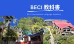 バギオ留学の革命児BECIの教科書