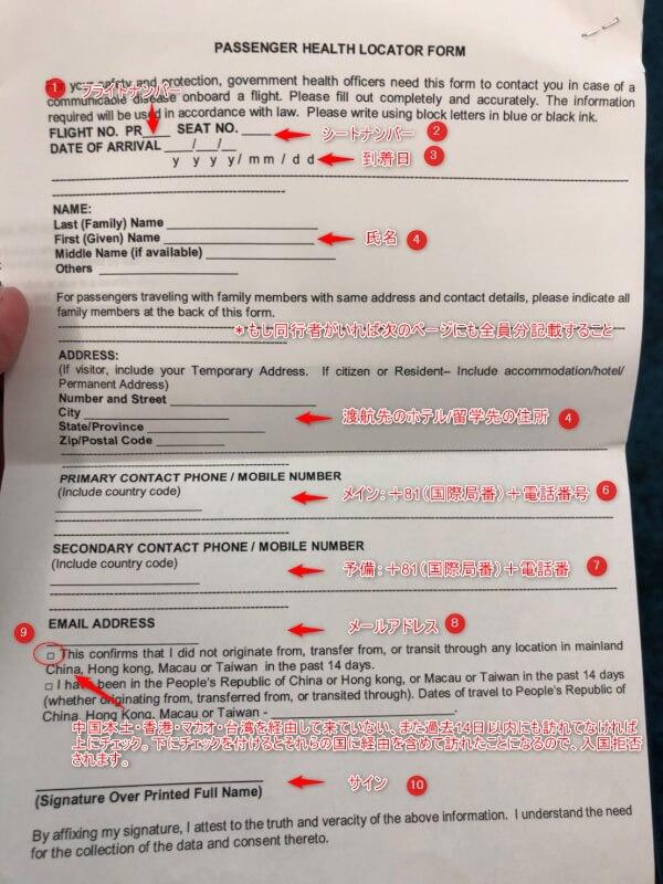 飛行機内で配られる健康申告カード