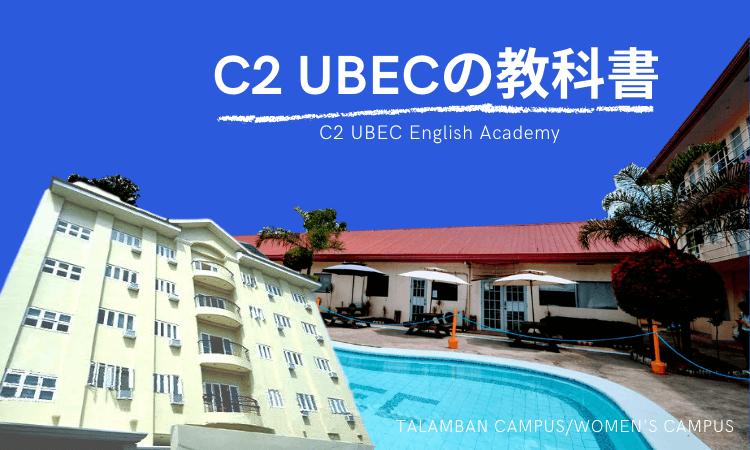 セブ島のC2 UBEC(シー・ツー・ユーベック)の教科書