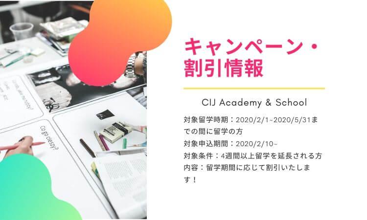 CIJ Academy & Schoolキャンペーンのご案内