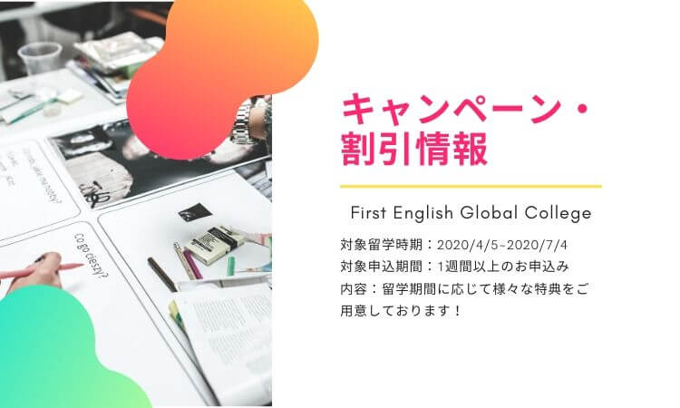 First English Global Collegeキャンペーンのご案内