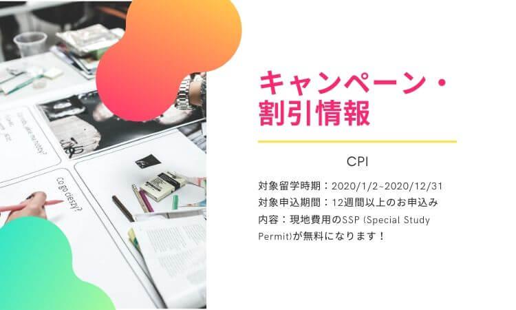 【CPI】キャンペーンのお知らせ