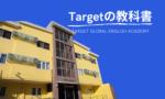 セブ島の格安校 Target(ターゲット)の教科書