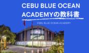 セブブルーオーシャンアカデミー(Cebu Blue Ocean Academy)の教科書