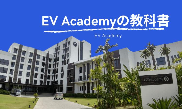 セブ島で一番綺麗なEV Academy(イーブイ・アカデミー)の教科書