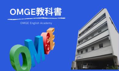 セブ島のアットホーム校 OMGE ENGLISH ACADEMYの教科書