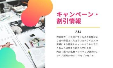 A&Jキャンペーン