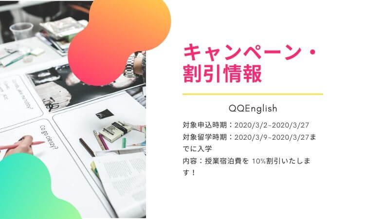 QQ Englishキャンペーンのご案内