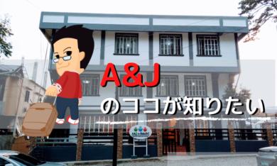 バギオのA&Jはフィリピンで正真正銘の集中できる超アットホーム校だった