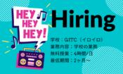 フィリピン・セブ島留学「GITC」0円インターンシップ生募集