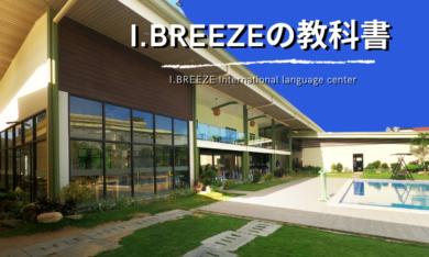I.BREEZEの教科書