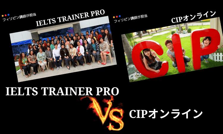 IELTS TRAINER PRO対CIP