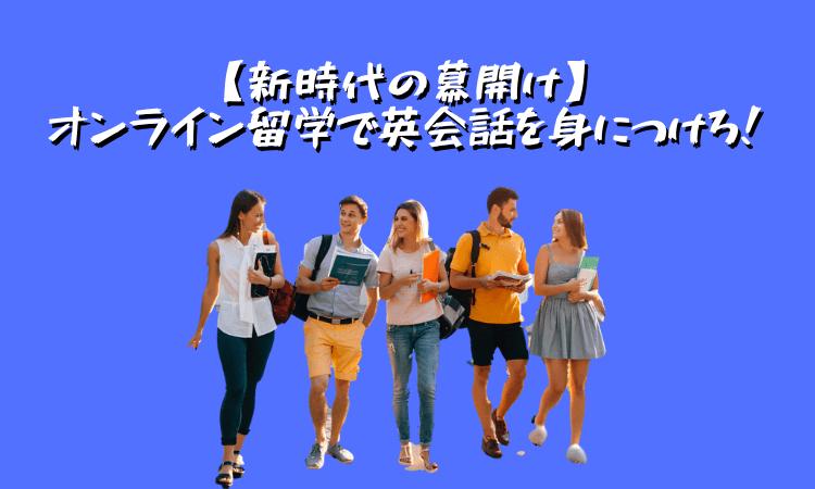 【新時代の幕開け】オンライン留学で英会話を身につけろ!