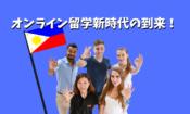 【新時代の幕開け】オンライン留学で英語を身につけろ!