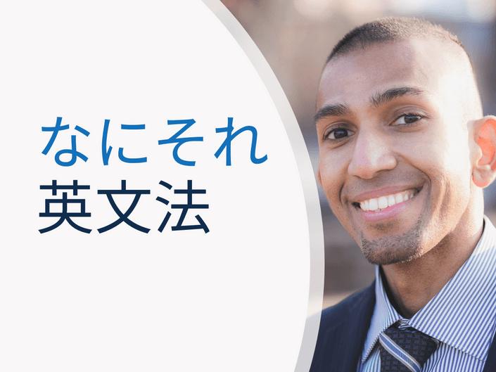 初心者向け「日本語での英文法」動画講義