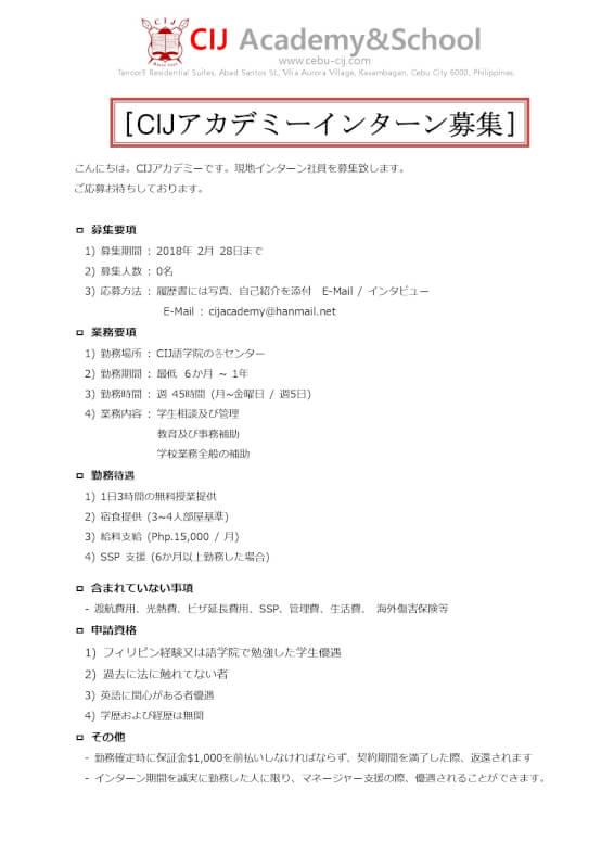 0円インターンシップ「CIJ」の募集内容