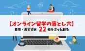【オンライン留学落とし穴】おすすめ22校・費用をぶった斬る