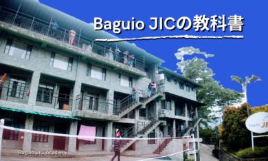 バギオ留学でスパルタ度が選べる「Baguio JIC」の教科書