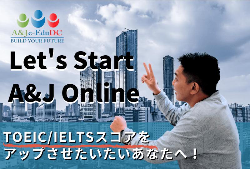 A&Jのオンライン留学