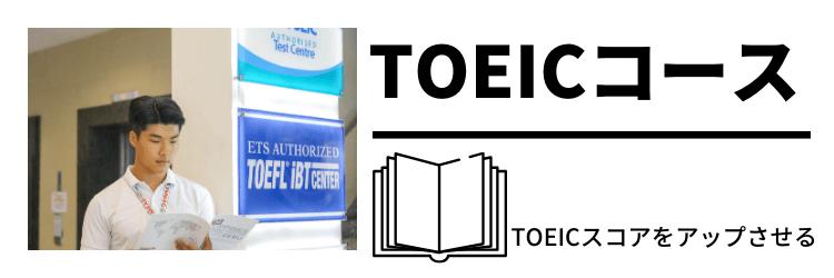 TOEICコース