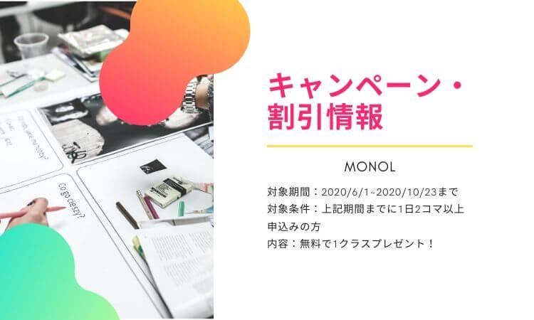 【MONOL】2+1プロモーションのご案内