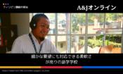 【オンライン留学】A&Jのメリットデメリット・費用・口コミ・評価