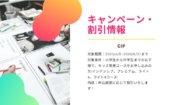 【CIP】YREキャンペーンのお知らせ