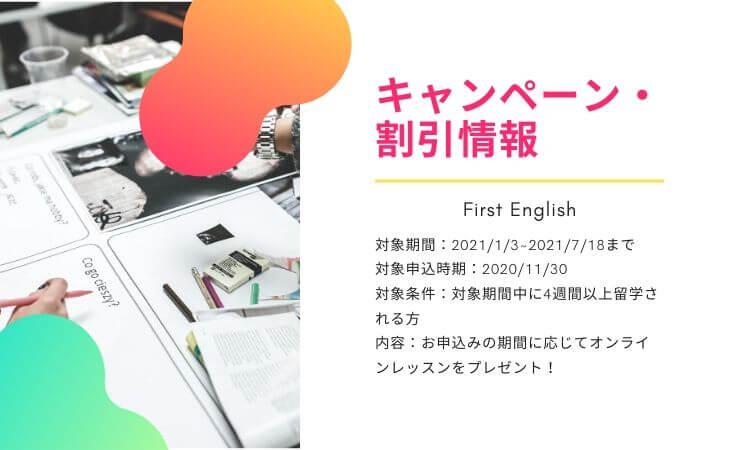 【First English】オンライン無料キャンペーンのお知らせ