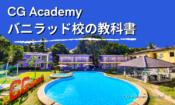 セブ島スパルタ校への橋渡し的存在「CG Academyバニラッド校」の教科書
