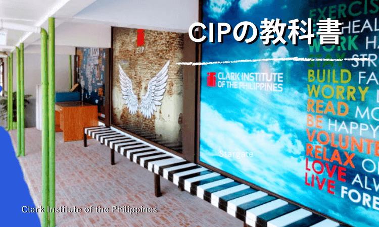 フィリピン・クラーク留学No.1の品質安定校「CIP」の教科書