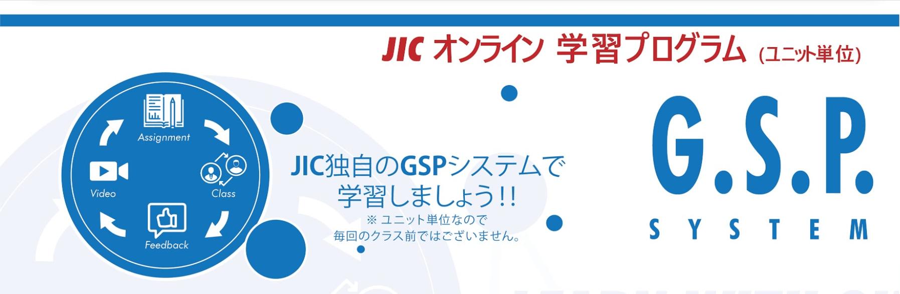 JICオンライン