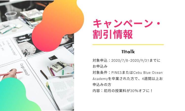 【11talk】卒業生割引キャンペーン