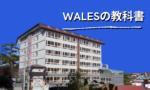 バギオ留学の穴場「WALES」の教科書