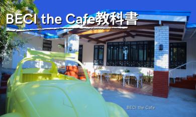 バギオの女性限定キャンパス「BECI the Cafe(ベシ・ザ・カフェ)」の教科書