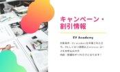 【EV Academy】卒業生10%割引キャンペーン