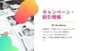 【EV Academy】留学時の入学金割引キャンペーンの