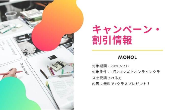 【MONOL】2+1プロモーション