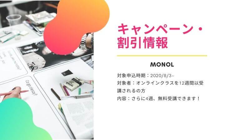 【MONOL】3+1キャンペーン
